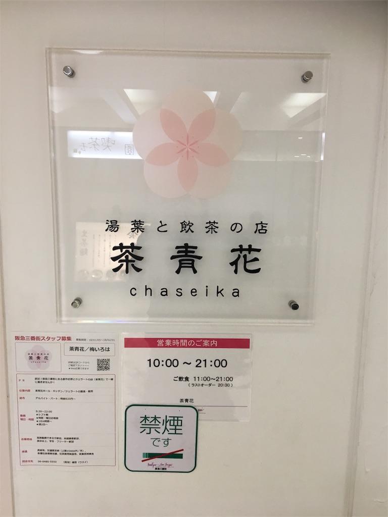 f:id:ssachiko:20180125144115j:image