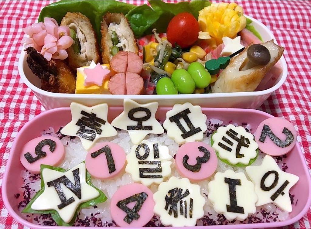 f:id:ssachiko:20180324172419j:image