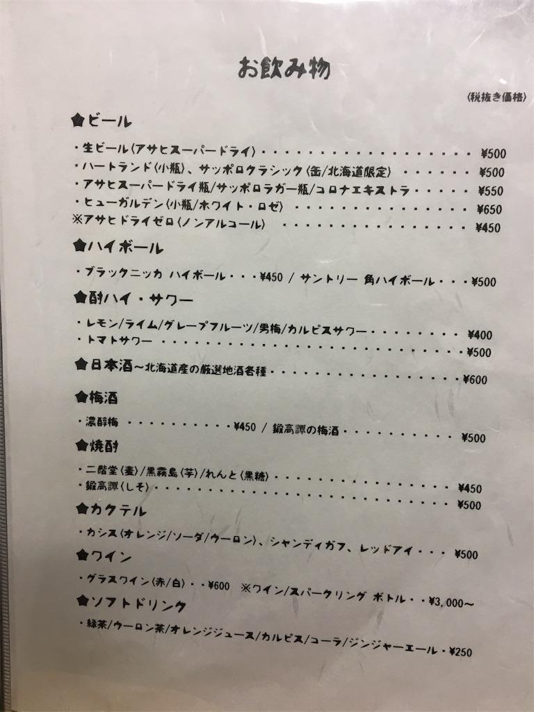 f:id:ssachiko:20180427193103j:image
