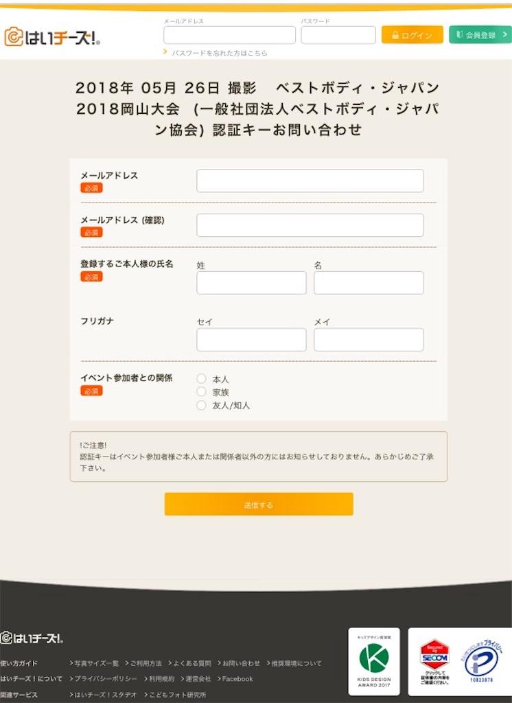 f:id:ssachiko:20180606205524j:image
