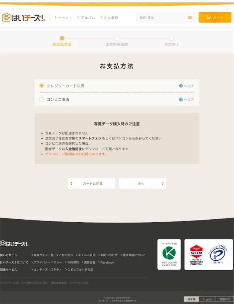 f:id:ssachiko:20180606205528j:image