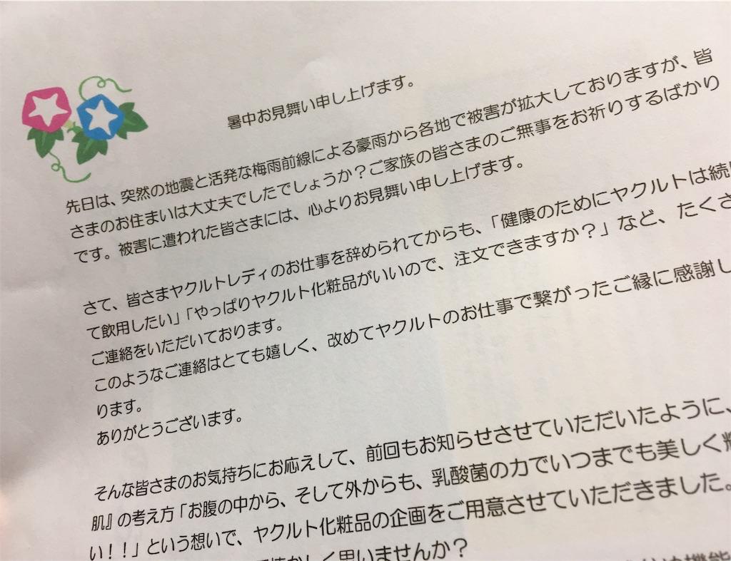 f:id:ssachiko:20180714091047j:image