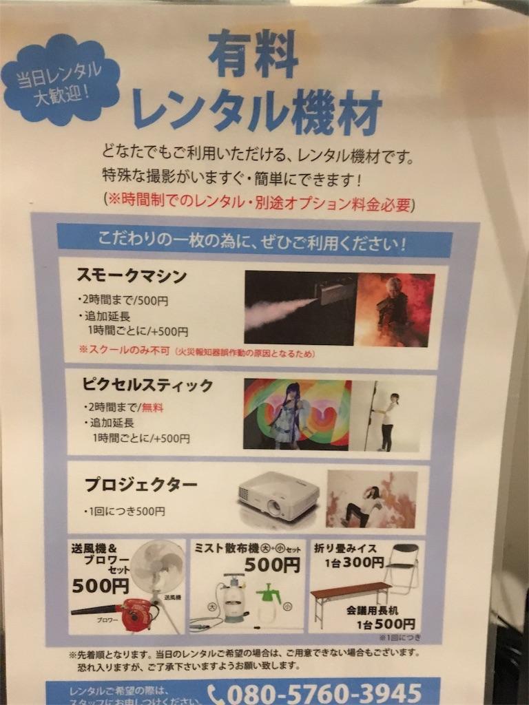 f:id:ssachiko:20180817114118j:image