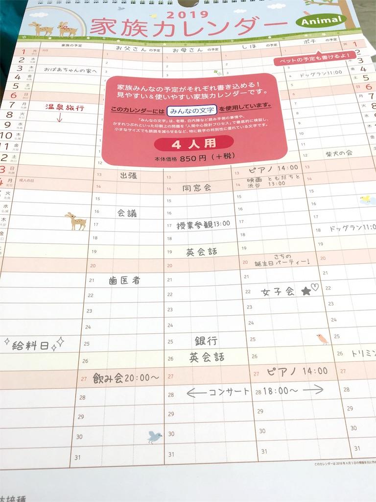 f:id:ssachiko:20181002104651j:image