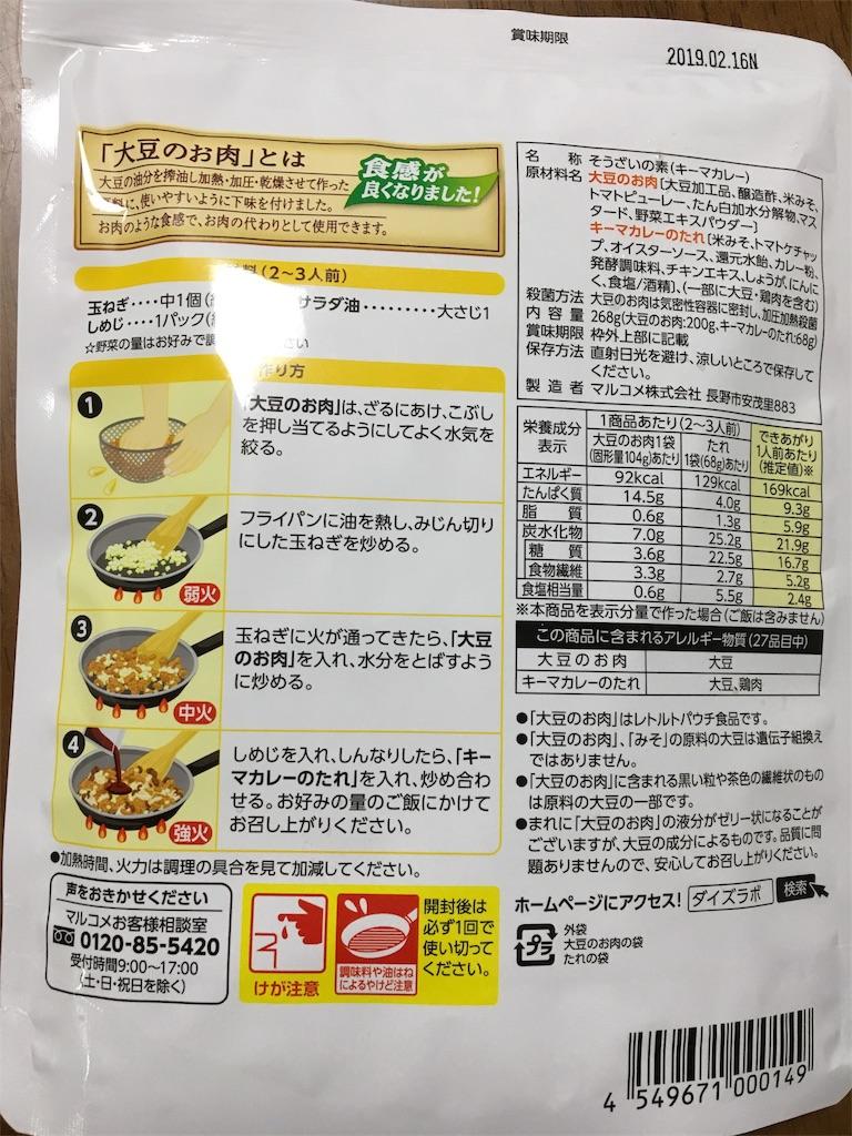 f:id:ssachiko:20181013200658j:image
