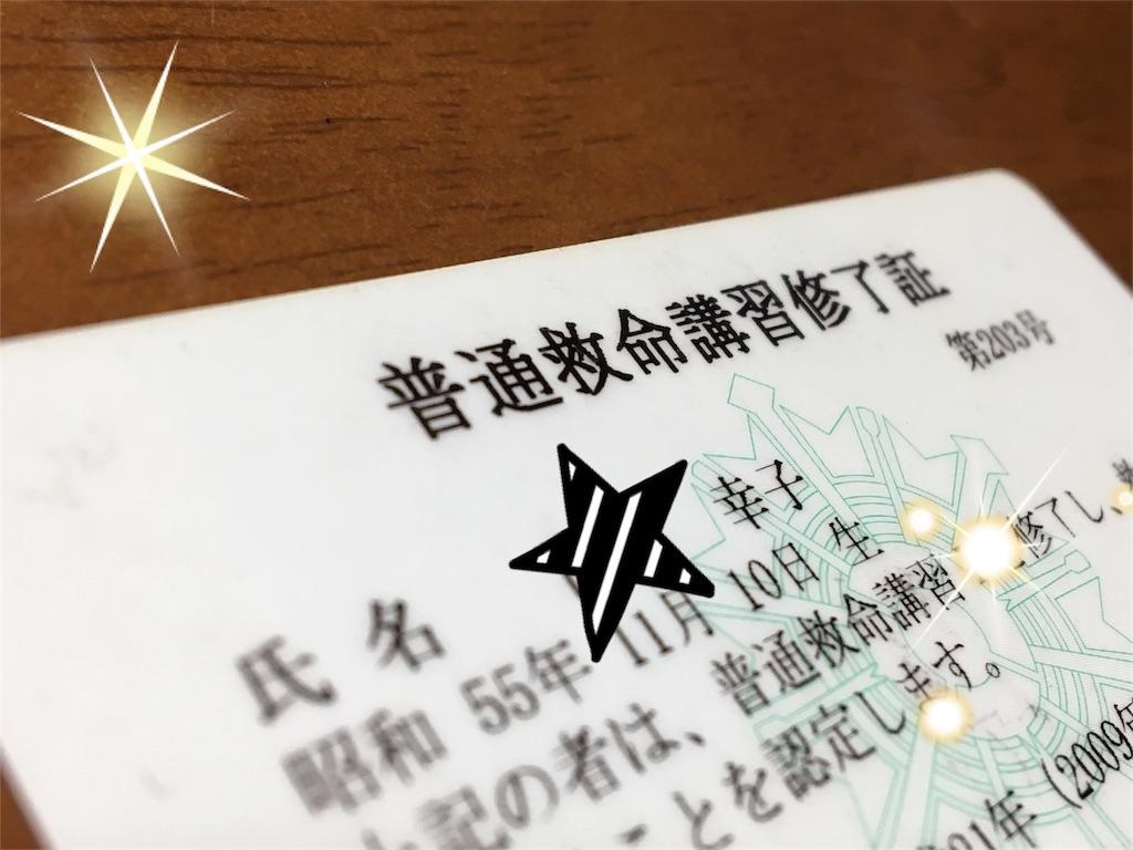 f:id:ssachiko:20181112225136j:image
