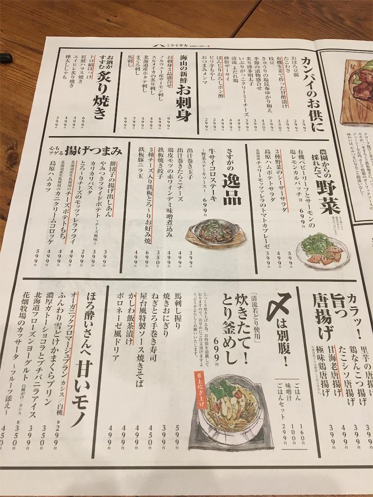 f:id:ssachiko:20181204165417j:image
