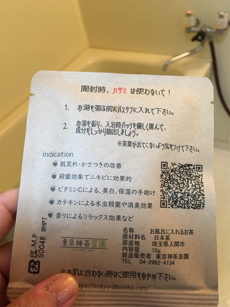 f:id:ssachiko:20190309223217j:image