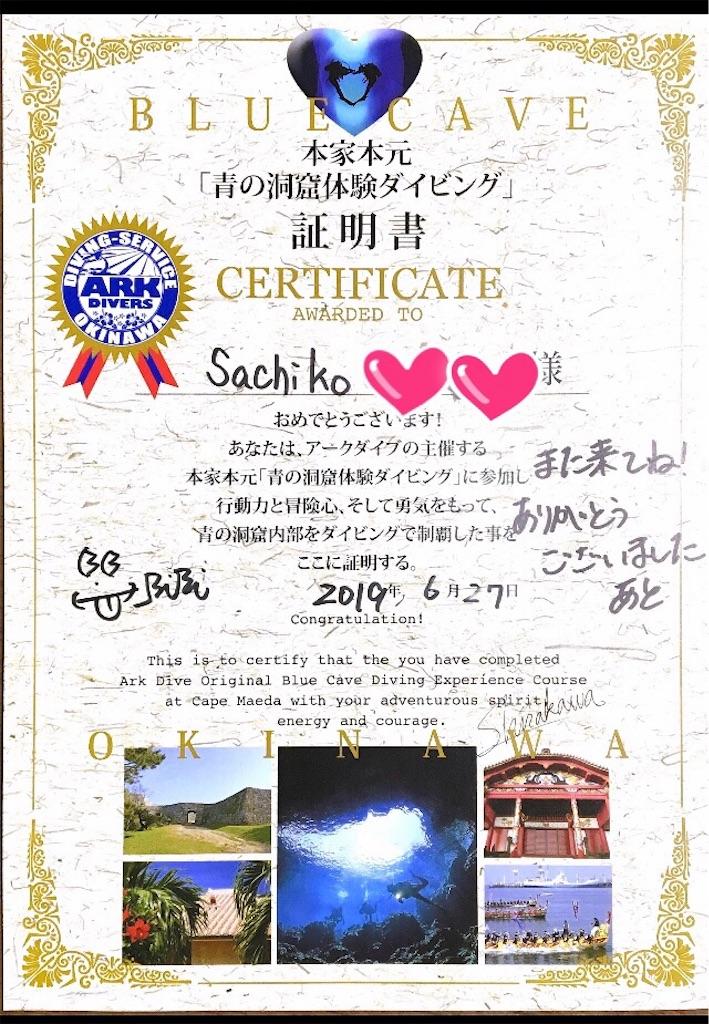 f:id:ssachiko:20190630204054j:image