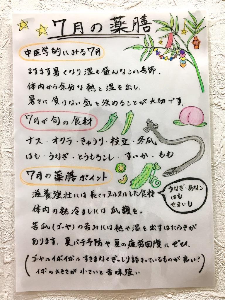 f:id:ssachiko:20190715085901j:image