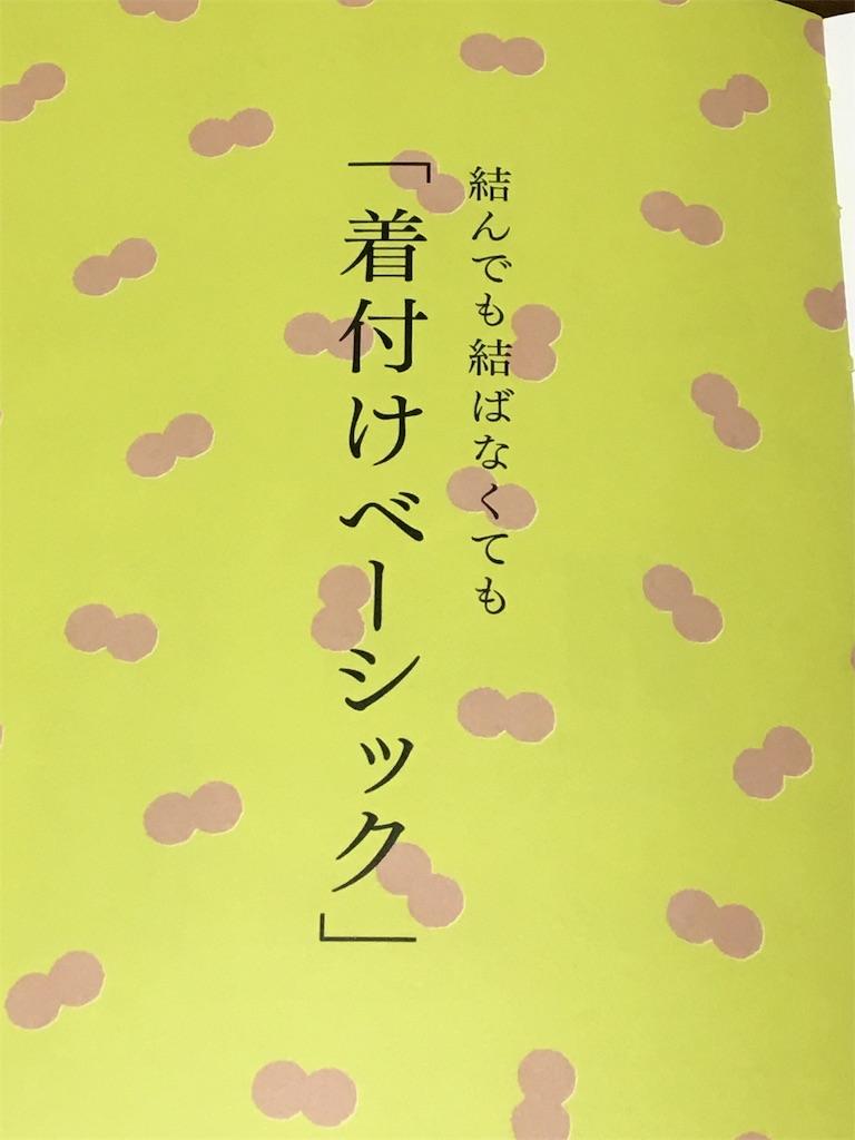 f:id:ssachiko:20191117152651j:image