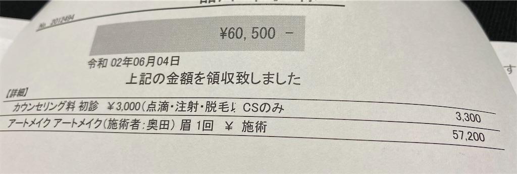 f:id:ssachiko:20200625163803j:image
