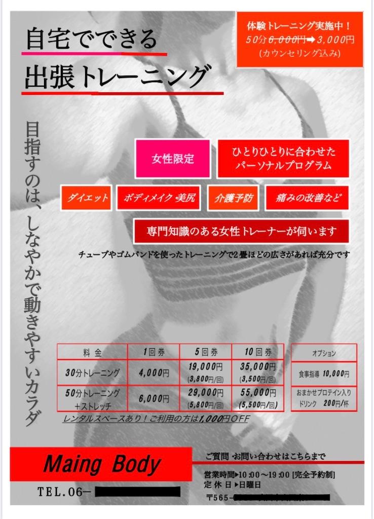 f:id:ssachiko:20200922173325j:image