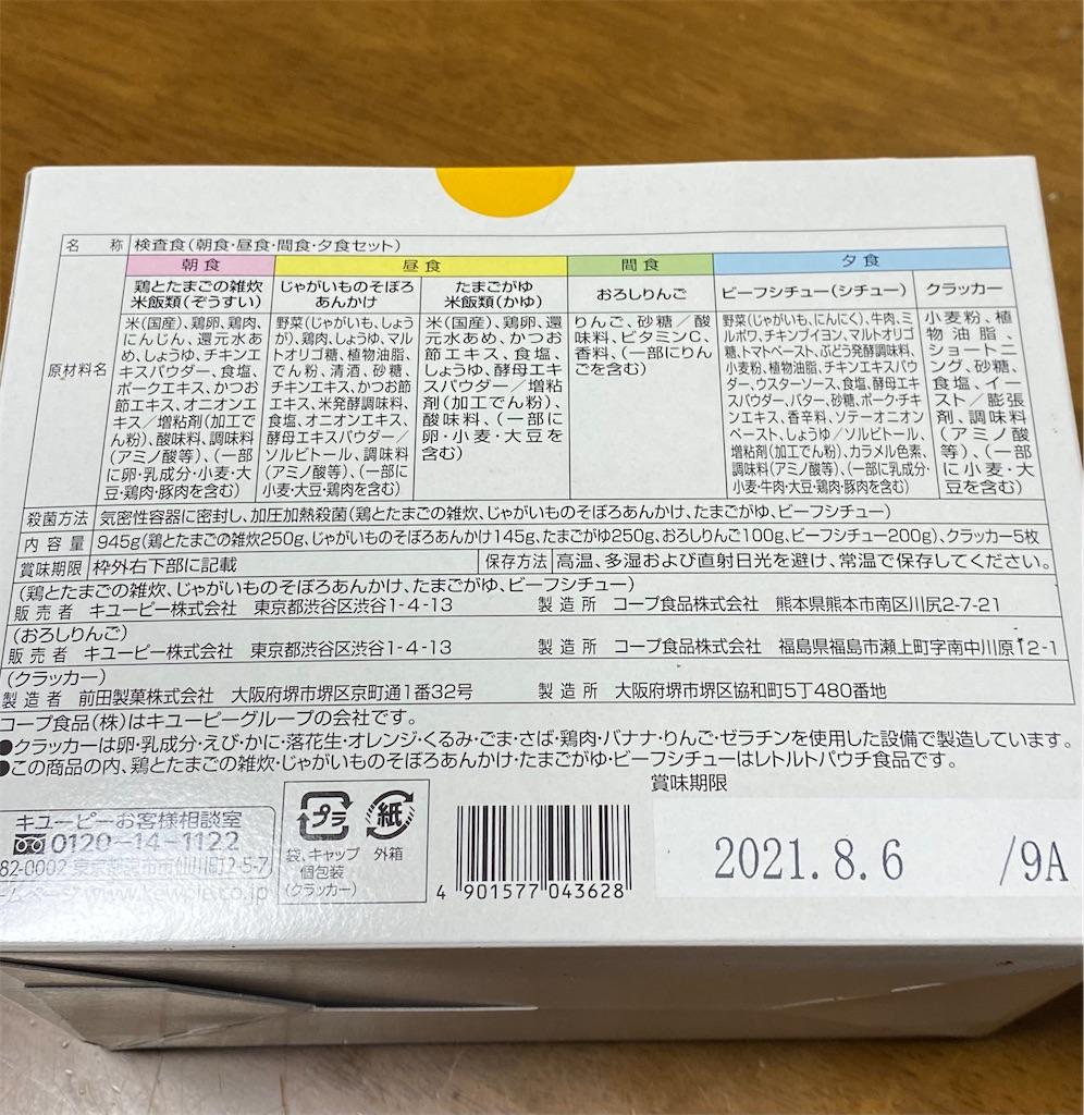f:id:ssachiko:20201210110834j:image