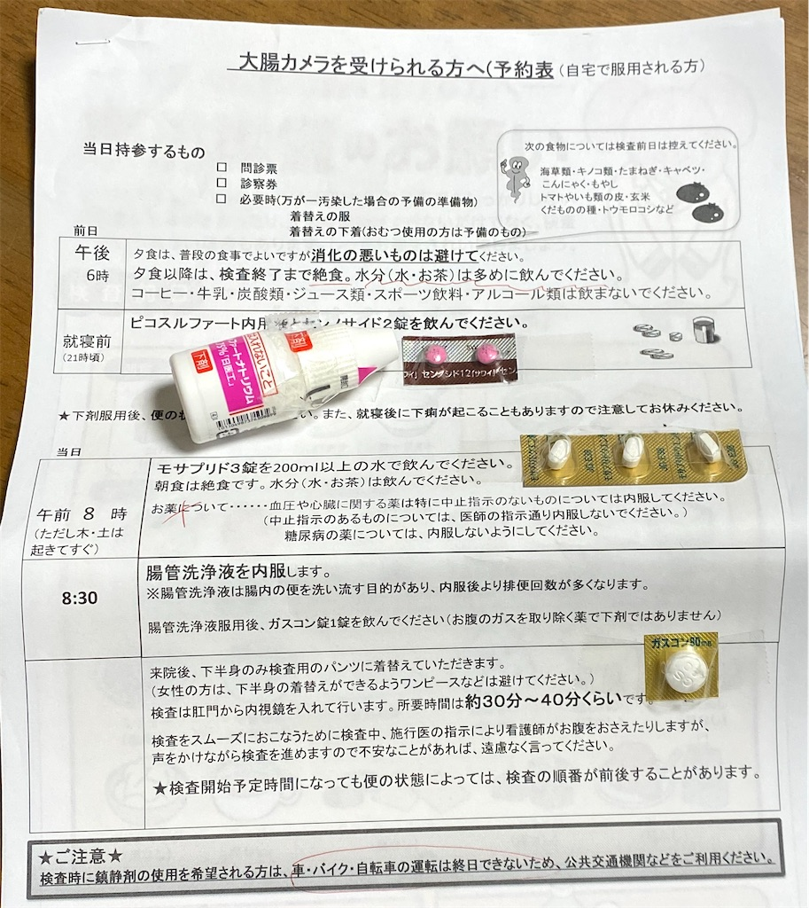 f:id:ssachiko:20201210110854j:image