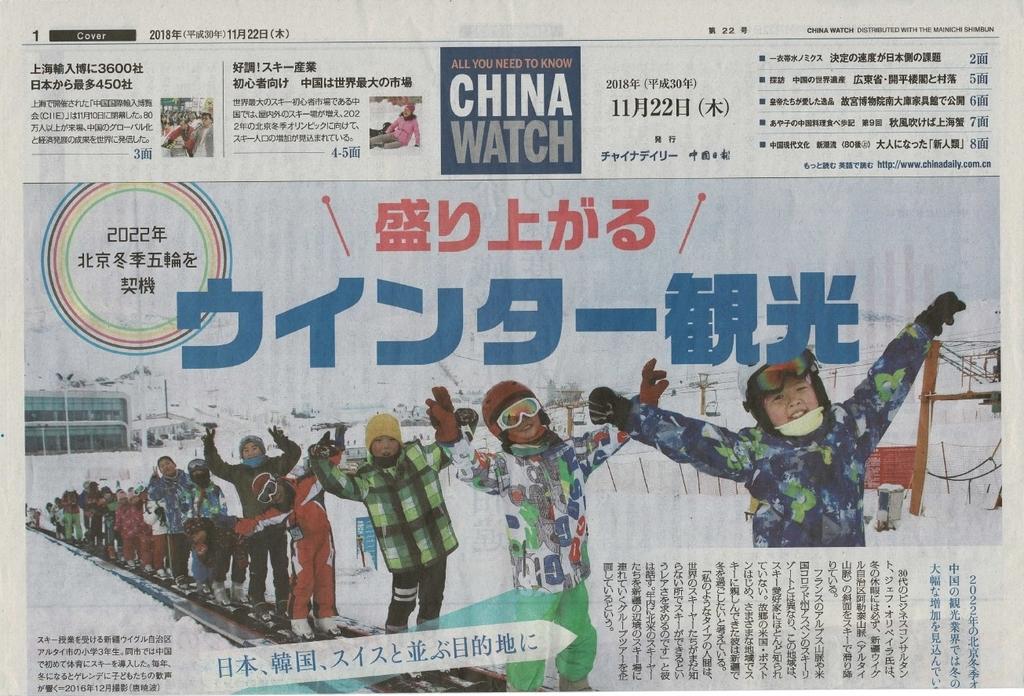 CHINAWATCH2018年11月22日