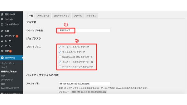 BackWPupの設定方法_ジョブ名