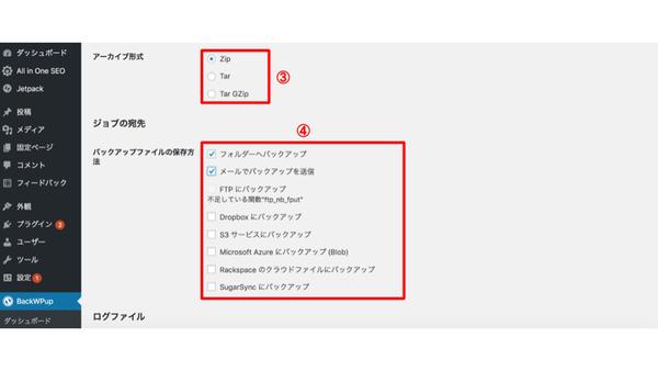 BackWPupの設定方法_バックアップ内容