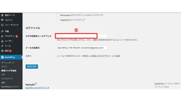 BackWPupの設定方法_メールアドレスの設定