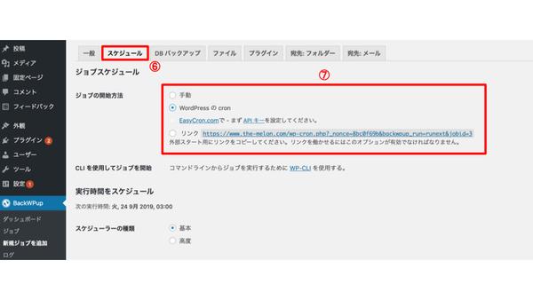 BackWPupの設定方法_スケジュール設定