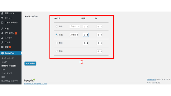 BackWPupの設定方法_スケジュールの頻度設定方法