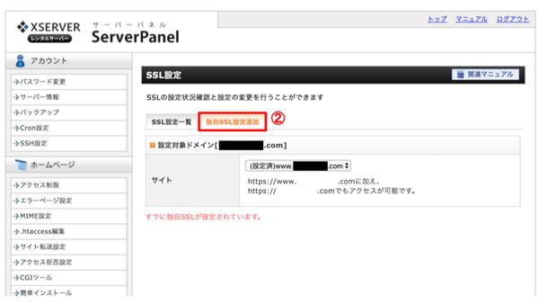 エックスサーバーのSSL化の方法_独自SSLの取得