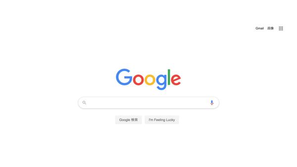 Google検索画面のイメージ