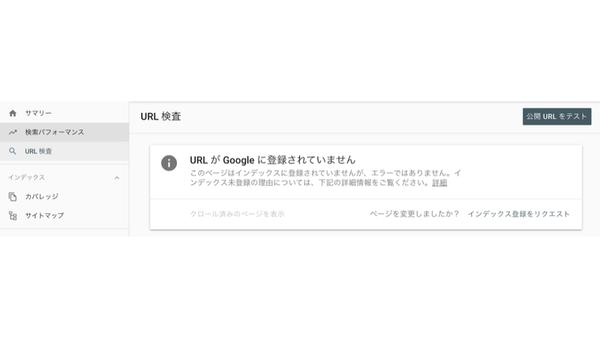 新しいページURLをGoogleに登録する方法_URLがGoogleに登録されていない