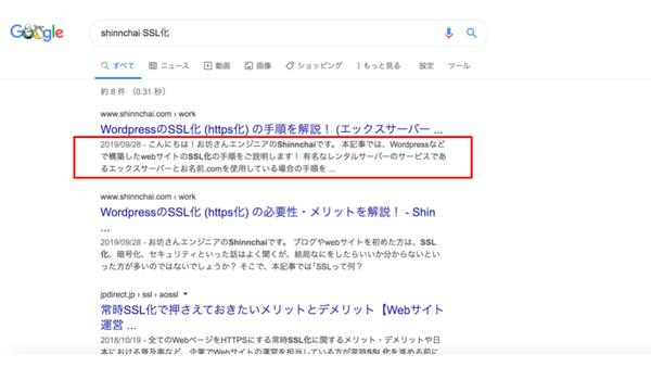 検索結果に表示されるwebページの概要説明