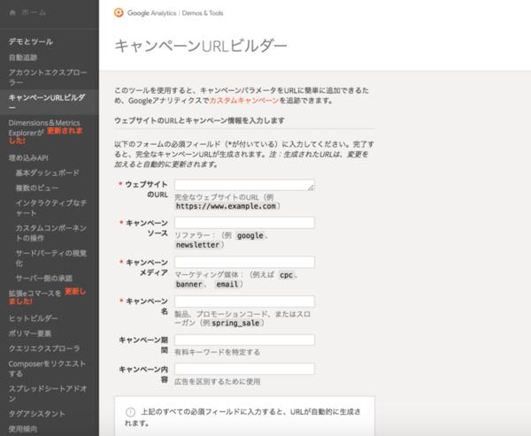 URLパラメータ 取得 設定 作成 Google Campaign URL Builderの画像