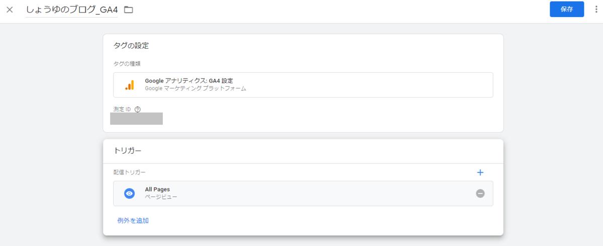 f:id:sshouyuu:20210126230625p:plain