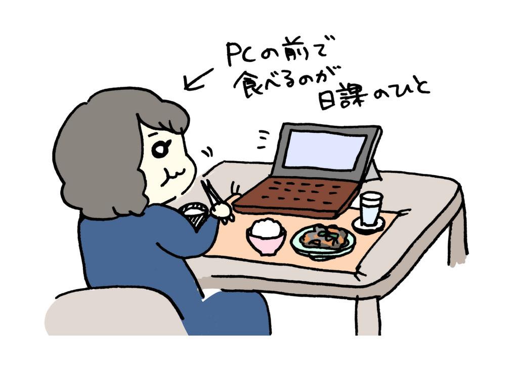 食事をしながらパソコンを見る