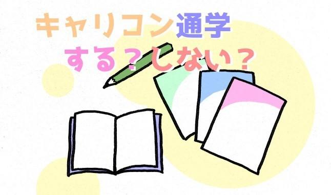 キャリアコンサルタント養成講習!通学する?しない?