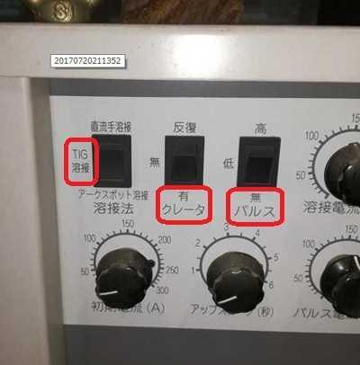 TIG溶接機のスイッチ配列