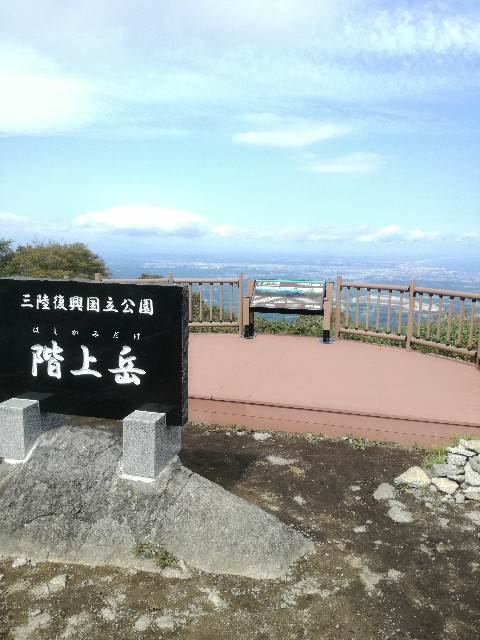 階上岳山頂