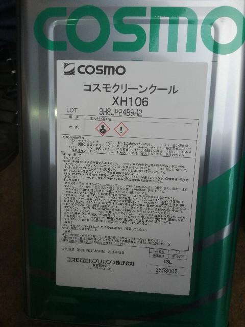 コスモクリーンクールXH106(水溶性)