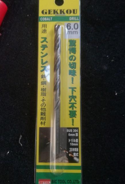 ステンレス用ドリル月光6mm