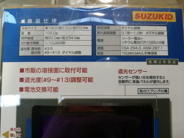 SUZUKID プロメ自動遮光調整プレート ブルーフィルタPM-10CB