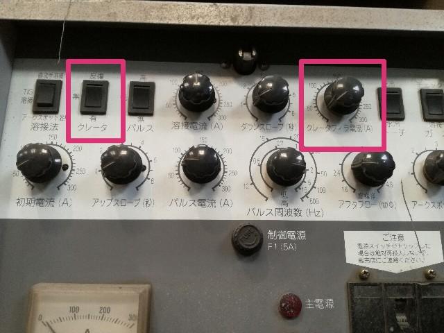 クレータフィラ電流の設定
