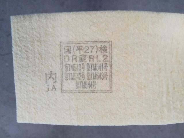 溶接防塵マスク国家検定合格品