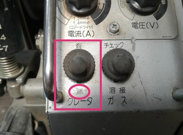 半自動溶接クレータ切り替え