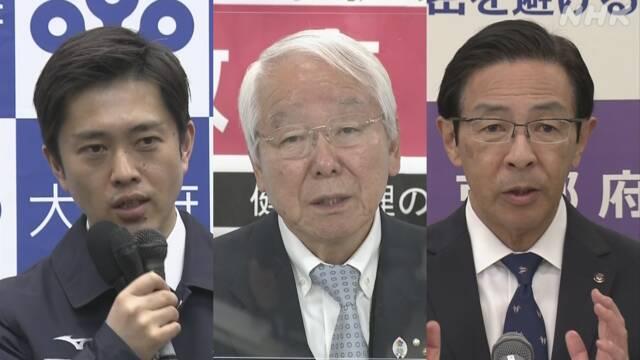 兵庫、大阪、京都の3府県知事