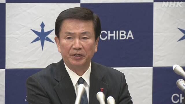 千葉県森田知事