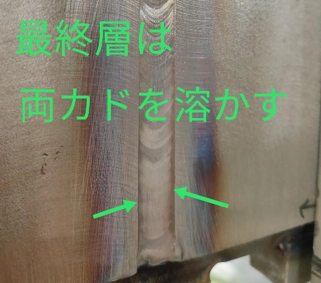 NKステンレス裏波溶接試験縦向き