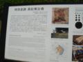特別史跡 高松塚古墳