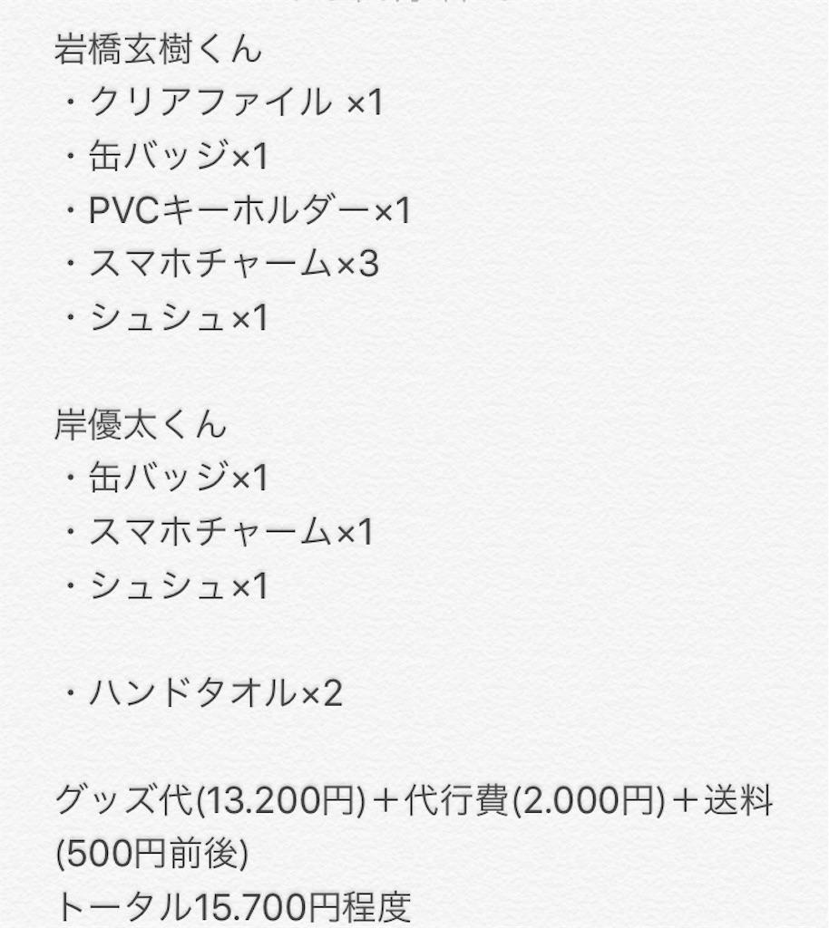 f:id:ssnizumu:20180612211730j:image