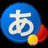 googleime_icon