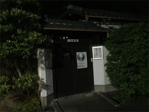 f:id:ssssKyoto:20170530212712j:image