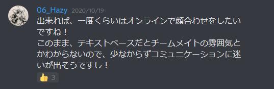 f:id:sst-hazuru:20201117125617p:plain