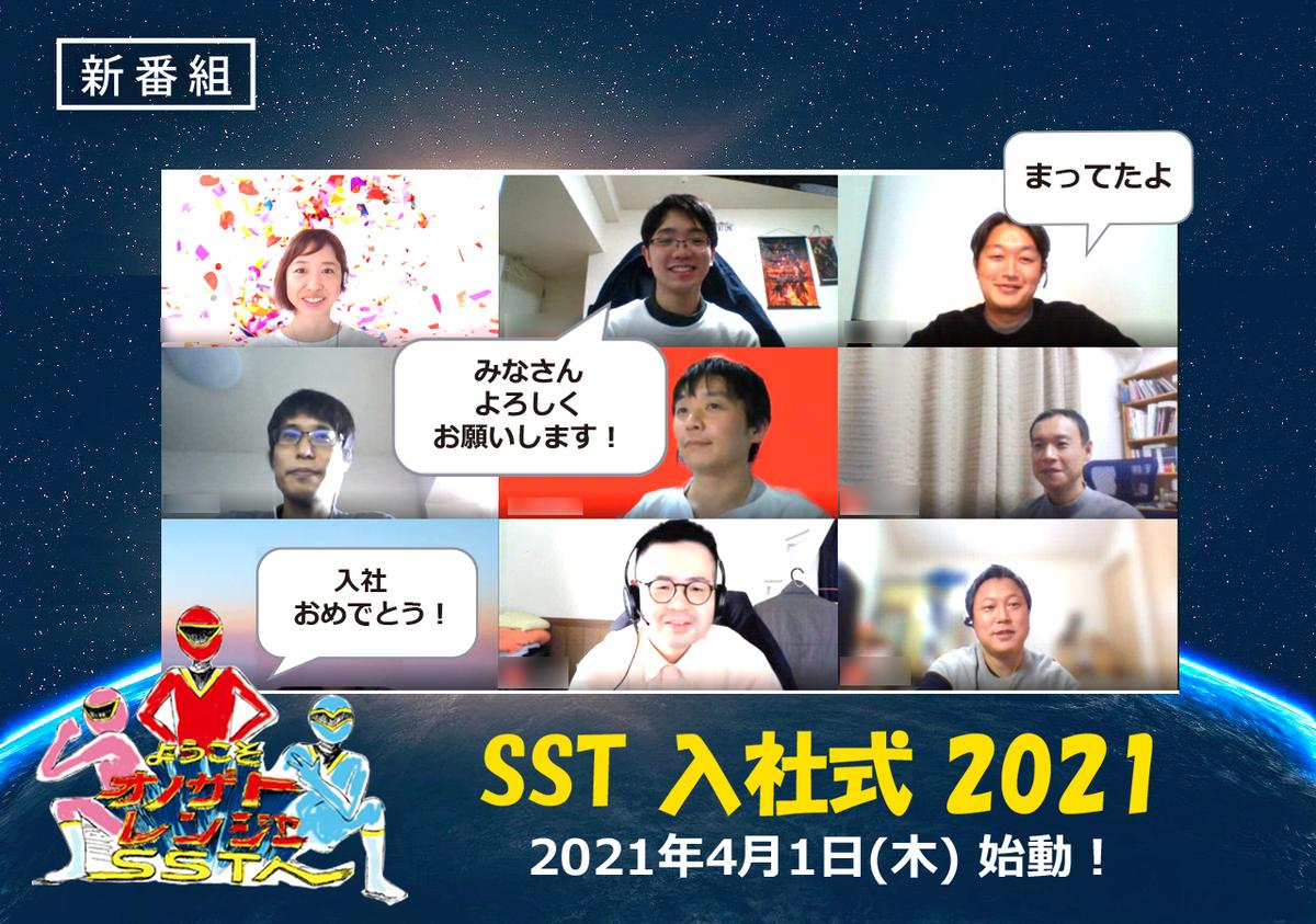 セキュアスカイ・テクノロジーオンライン入社式記念スクリーンショット